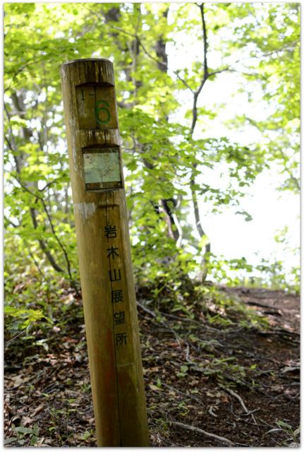 青森県 青森市 五所川原市 梵珠山 登山 ハイキング トレッキング