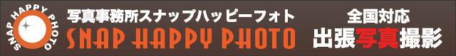 青森県 弘前市 カメラマン 出張 写真 撮影 東北 全国 イベント 式典 セレモニー 派遣 委託 同行
