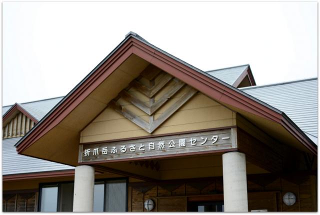 岩手県 折爪岳キャンプ場 折爪岳ふるさと自然公園センター