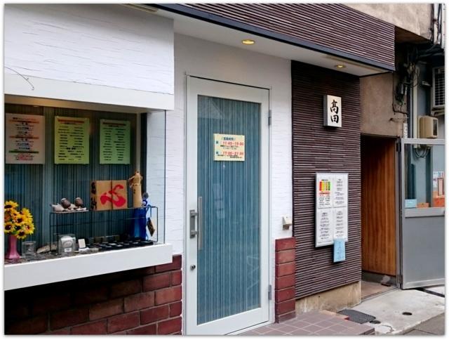 青森県 弘前市 ランチ グルメ 高田 食事 飲食店