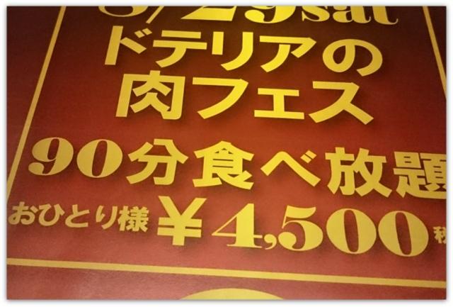 青森県 弘前市 土手町コミュニティパーク ごちそうプラザ ビストロ ステーキ ドテリア 肉フェス グルメ