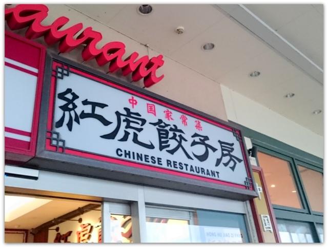 青森県 おいらせ町 イオンモール下田 中国家常菜 紅虎餃子房 ランチ グルメ 中華 料理