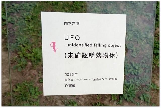 青森県立美術館 化け物展 UFO 青森県 イベント