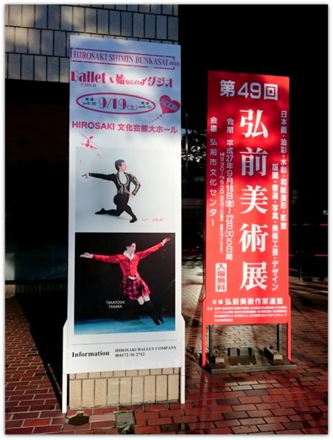 イベント 青森県 弘前市 弘前文化センター 弘前市民文化祭 弘前バレエ連盟公演 バレエ発表会