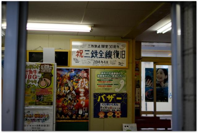 岩手県 久慈市 NHK 連続テレビ小説 あまちゃん ロケ地