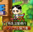 特急淀屋橋行1-0