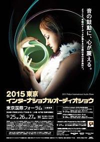 AudioShow 2015ポスター
