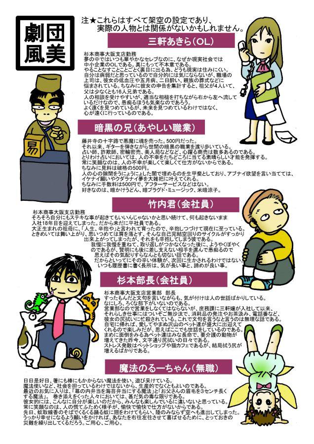 image-0001風美