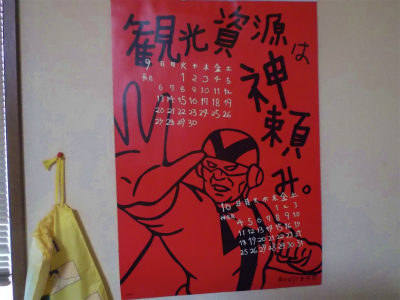 9.1吉田君カレンダー