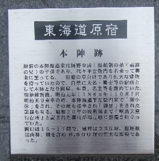 原宿本陣跡_H27.05.22撮影