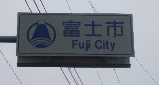 富士市の案内板_H22.05.22撮影