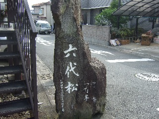 六代松の碑_H22.05.22撮影