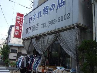 忘れ物の店_H22.05.22撮影