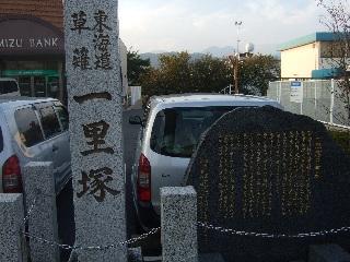 草薙一里塚_H22.10.16撮影