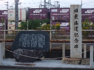 旧東海道記念碑_H22.10.16撮影