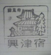 興津宿のスタンプ_H22.10.16撮影
