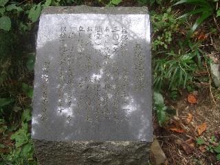 蘿径(らけい)記念碑跡_H22.11.16撮影
