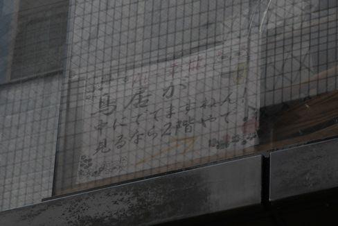 ビルの貼紙_H27.04.24撮影