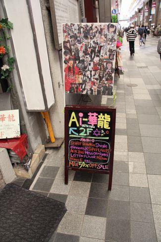 AI-華龍_H27.04.24撮影