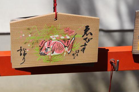 ゑびす神社絵馬_H27.04.25撮影