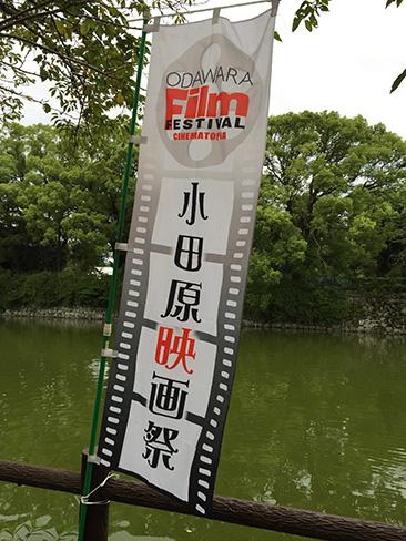 小田原映画祭の幟_H27.09.22撮影