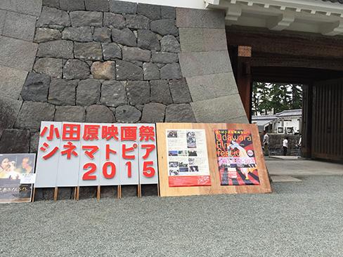 小田原城・銅門前_H27.09.22撮影