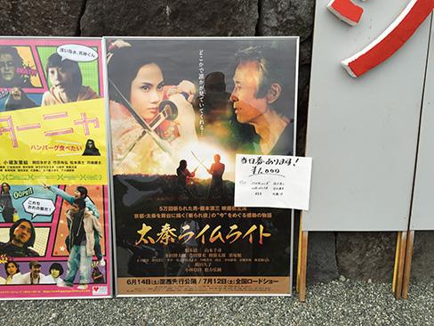 太秦ライムライトの看板_H27.09.22撮影