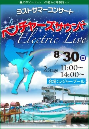 20150830_pool_live.jpg