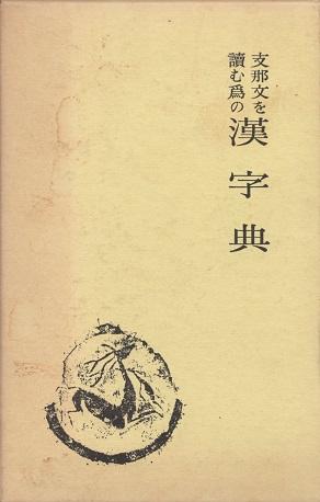 支那文を読む為の漢字典