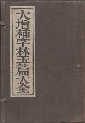 大増補字林玉篇大全 (1)