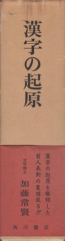 漢字の起原・加藤常賢