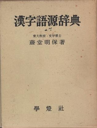 漢字語源辞典・藤堂明保