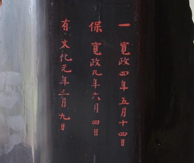 新井白蛾・宝勝寺 (2)