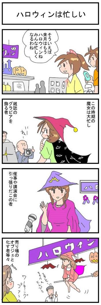 ハロウィンは忙しい