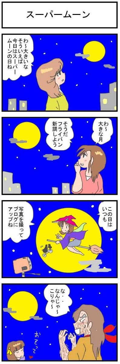 スーパームーン3