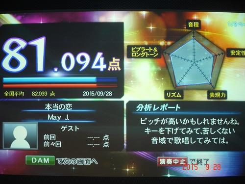 カラオケ10
