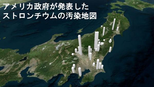 【日本国内では絶対に報道されないこの地図】 ■アメリカ政府が発表したストロンチウムの汚染地