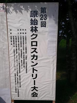 原始林クロスカントリー大会20154