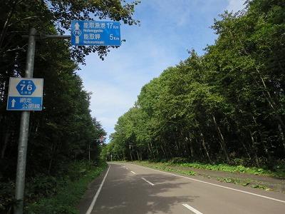 2015網走試走18