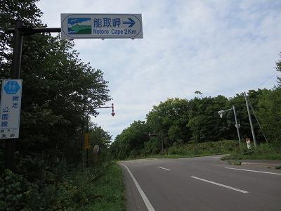 2015網走試走23