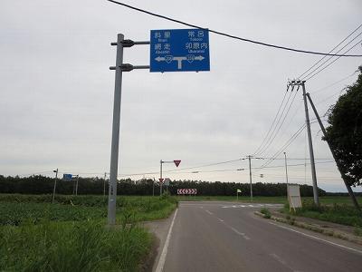 2015網走試走39