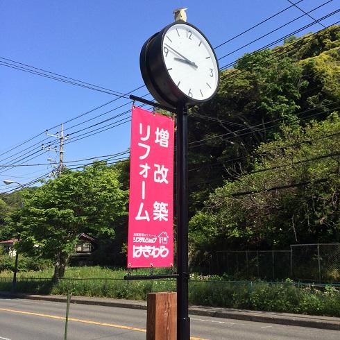 時計台 鎌倉店