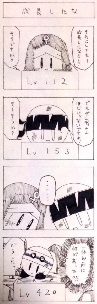 クロムの4コマ 6-14