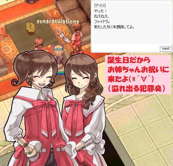 双子ちゃんハッピーバースデー!!