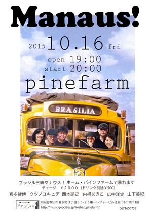 20151016aa.jpg