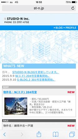 STUDIO-N Smartphone