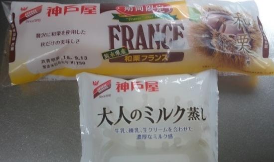 神戸屋パン