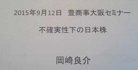 201509岡崎株