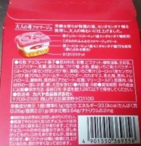 苺フロマージュ01