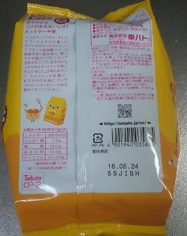 キャラメルコーンホットケーキ味02
